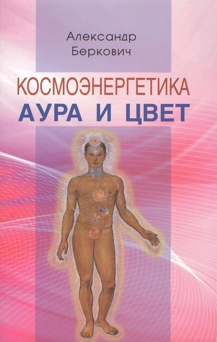 Космоэнергетика Аура и цвет (мягк). Беркович А. (Профит Стайл)