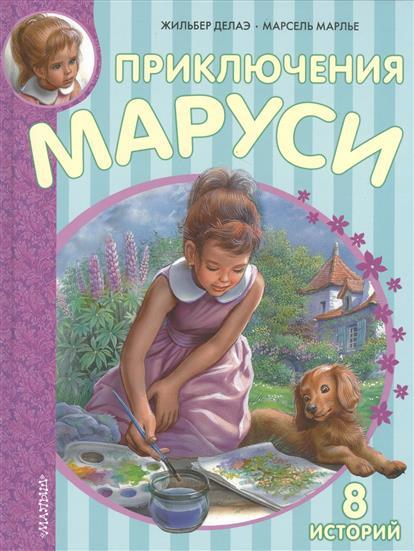 Делаэ Ж., Марлье М. Приключения Маруси ISBN: 9785170909834 марлье м приключения сони и вани 6 историй