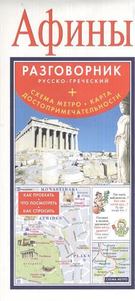 Афины. Разговорник русско-греческий + Схема метро. Карта достопримечательности. Как проехать. Что посмотреть. Как спросить