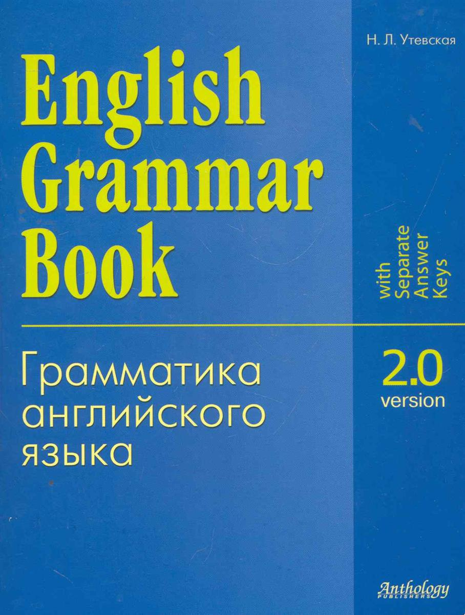 Утевская Н. English Grammar Book Version 2.0 Грамматика англ. яз. Версия 2.0 сост утевская н л english