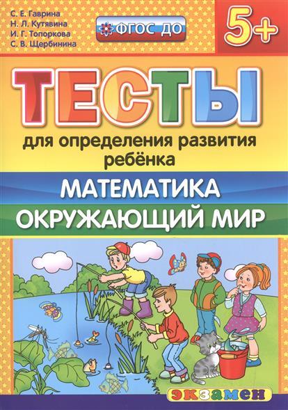 Гаврина С., Кутявина Н., Топоркова И., Щербинина С. Тесты для определения развития ребенка. Математика. Окружающий мир (5+)