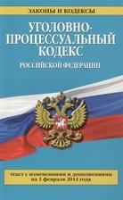 Уголовно-процессуальный кодекс Российской Федерации. Текст с изменениями и дополнениями на 1 февраля 2014 года