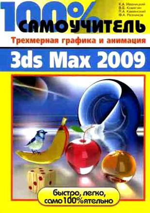 100% самоучитель Трехмерная графика и анимация в 3ds Max 2009