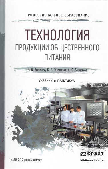 Технология продукции общественного питания. Учебник и практикум для СПО