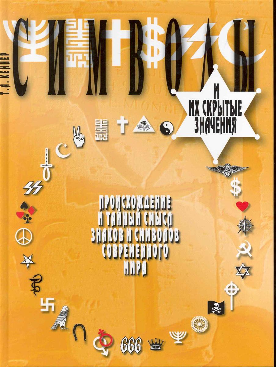 Символы и их скрытые значения