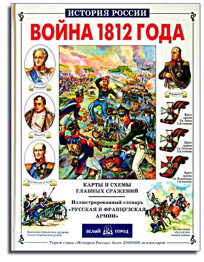 Лубченков Ю. Война 1812 года валин ю война дезертиров мечи против пушек