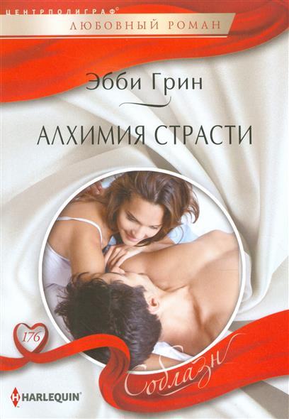 Грин Э. Алхимия страсти fra1322