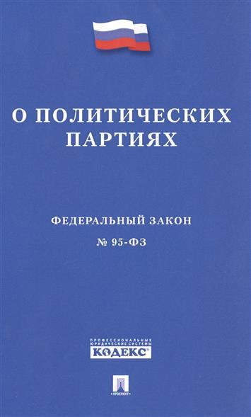 О политических партиях. Федеральный закон № 95-ФЗ