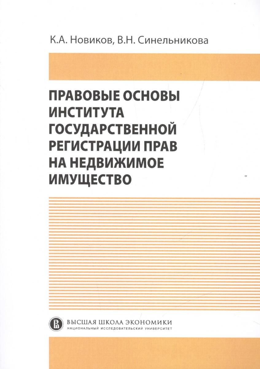 Новиков К., Синельникова В. Правовые основы института государственной регистрации прав на недвижимое имущество правовые основы профессиональной