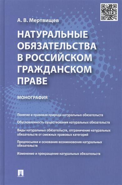 Мертвищев А. Натуральные обязательства в российском гражданском праве: монография цена и фото