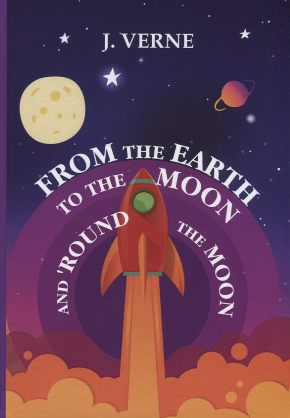 Verne J. From the Earth to the Moon and 'Round the Moon verne j around the world in 80 days reader книга для чтения