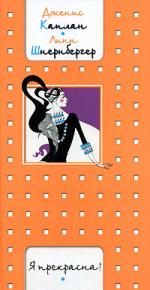 Каплан Дж. Я прекрасна ISBN: 9785170391608 виталий каплан иной среди иных