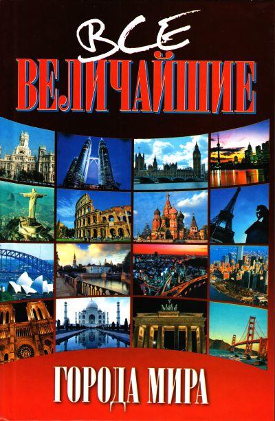 Скляренко В. и др. Все величайшие города мира величайшие города мира издательство аст