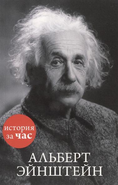 Иванов С. Альберт Эйнштейн альберт иванов сказки о хоме и суслике