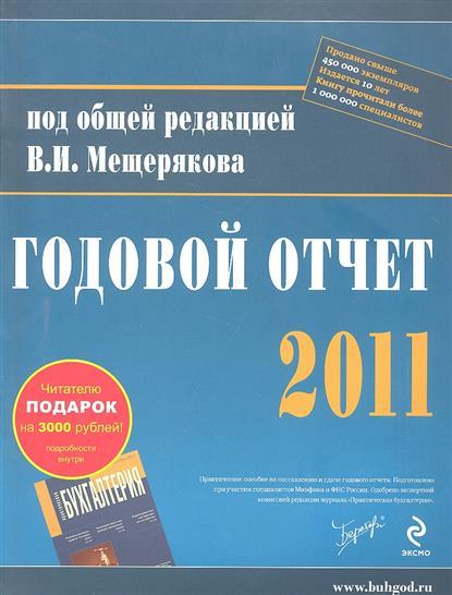 Годовой отчет 2011
