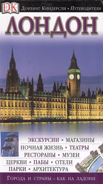 Липмен М. (сост.) Лондон