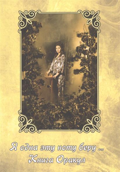 Я одна эту ноту беру… Книга оракул
