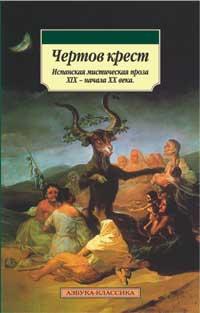 Чертов крест Испанская мистич. проза 19 - нач. 20 в.