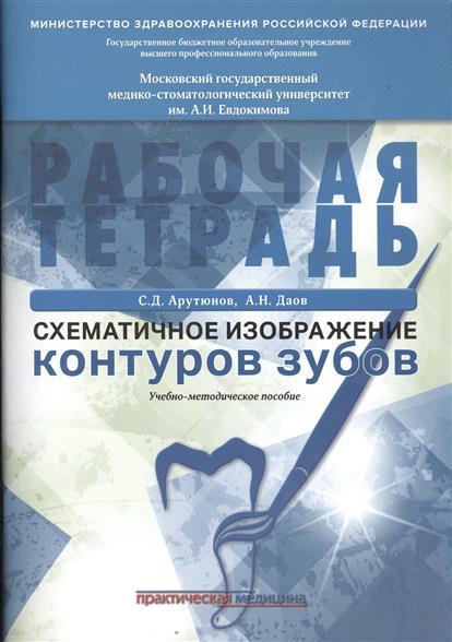 Арутюнов С., Даов А. Схематичное изображение контуров зубов. Рабочая тетрадь. Учебно-методическое пособие