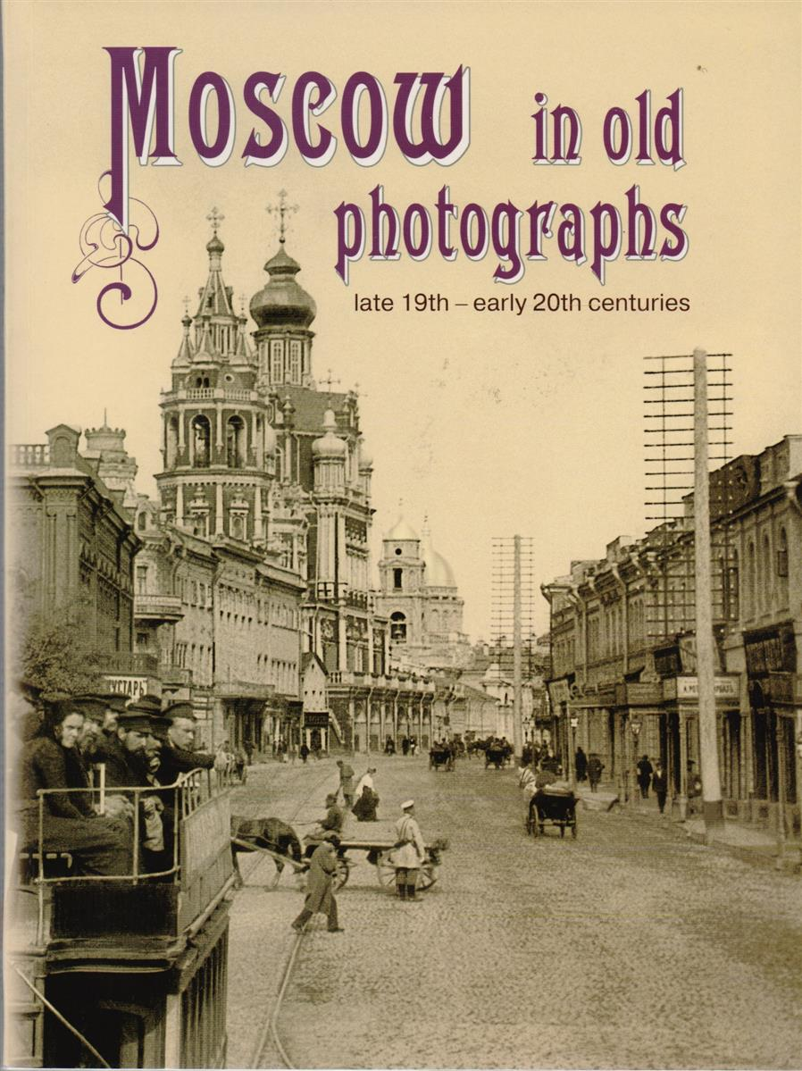 Shelaeva E. Moscow in old photographs: late 19th - early 20th centuries