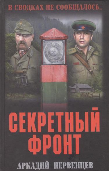 Первенцев А. Секретный фронт. Книга первая