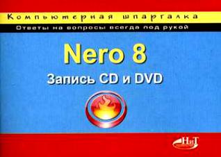 Кротов Н. Nero Burning Rom 8 Запись CD и DVD ноутбук lenovo ideapad 310 15isk 15 6 intel core i3 6006u 2ггц 6гб 1000гб nvidia geforce 920m 2048 мб windows 10 белый [80sm01rmrk]