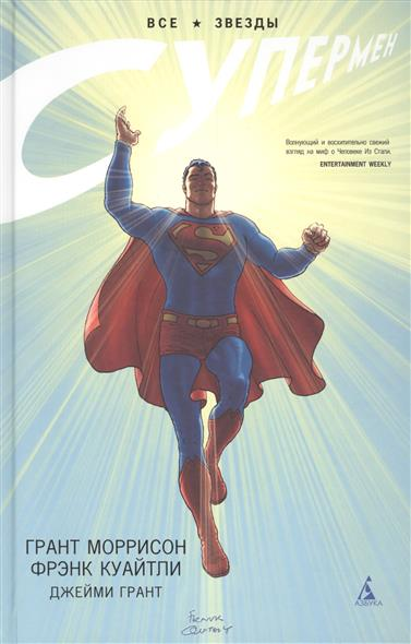 Моррисон Г. Все звезды. Супермен: графический роман ISBN: 9785389074675 графический дизайн