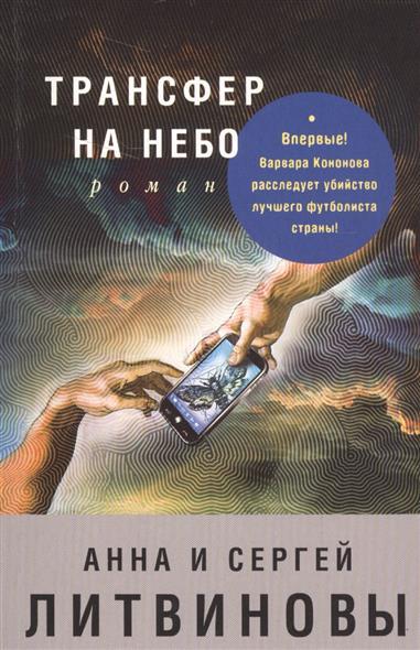 Литвинова А., Литвинов С. Трансфер на небо литвинова а литвинов с вспомнить будущее