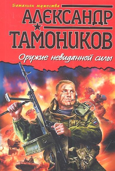 Тамоников А. Оружие невиданной силы тамоников а холодный свет луны