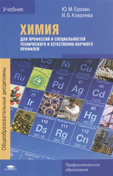 Химия для профессий и специальностей технического и естественно-научного профилей. Учебник