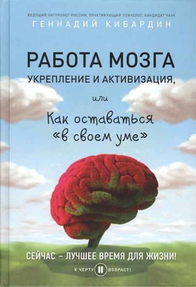 Работа мозга. Управление и активизация, или Как оставаться