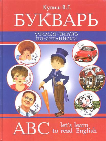 Букварь. Учимся читать по-английски = ABC. Let's Learn to Read English