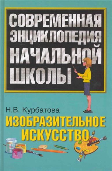 Курбатова Н. Современная энц. нач. школы Изобразительное искусство