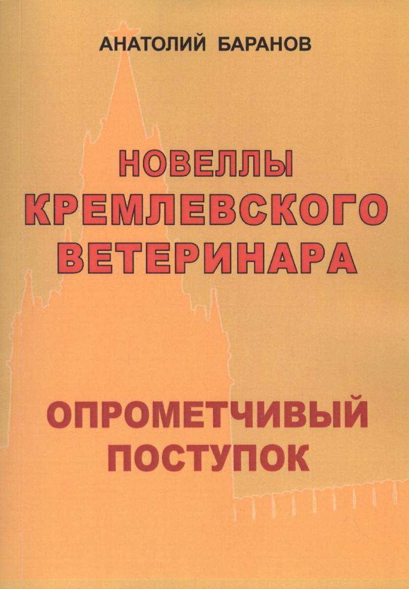 Баранов А. Новеллы кремлевского ветеринара. Опрометчивый поступок константин баранов капитан константин баранов пискаревский проспект