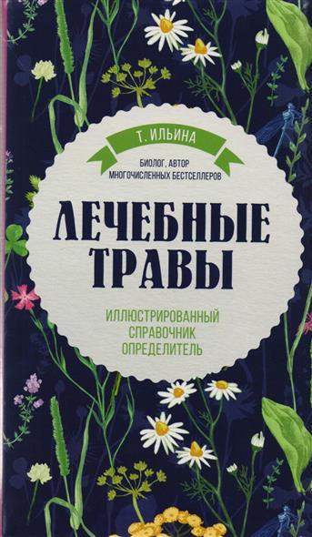 Ильина Т. Лечебные травы. Иллюстрированный справочник-определитель татьяна ильина грибы атлас определитель