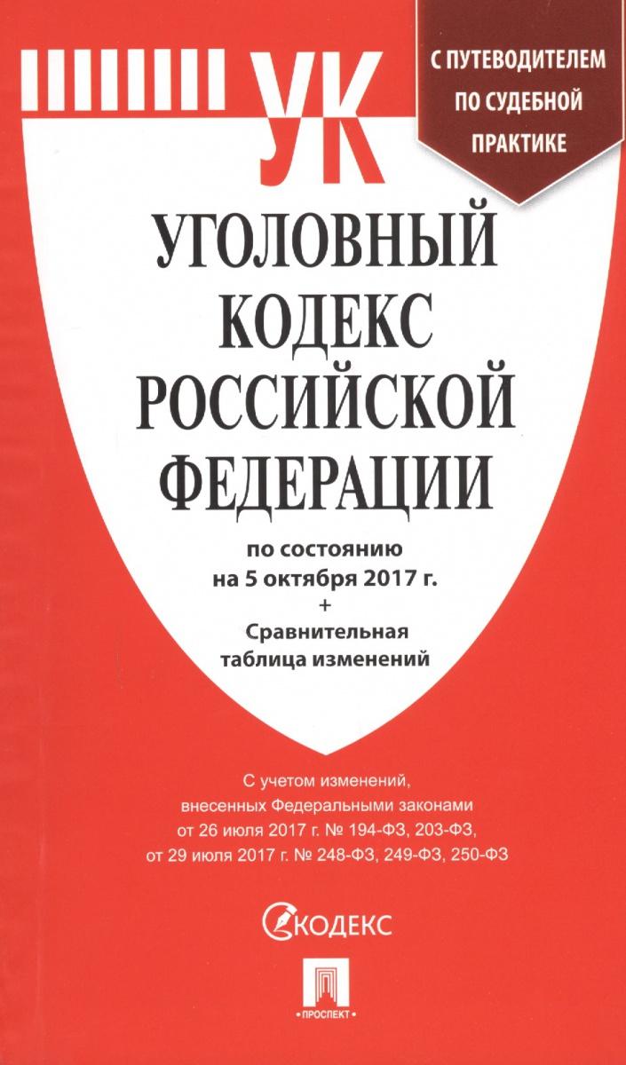 Уголовный кодекс Российской Федерации с путеводителем по судебной практике по состоянию на 5 октября 2017 года + сравнительная таблица изменений от Читай-город
