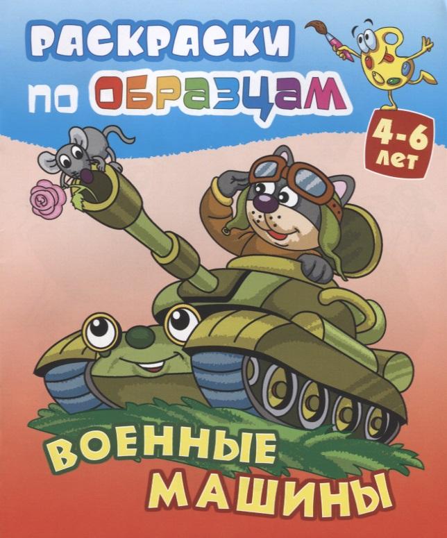 Чайчук В., Чайчук А. (худ.) Военные машины. Раскраски по образцам. 4-6 лет