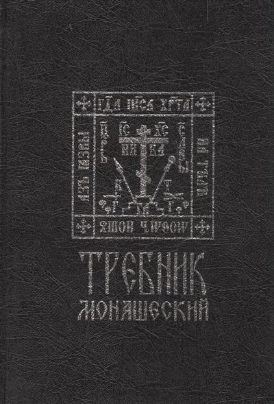 Захаров Н. (ред.) Требник монашеский требник