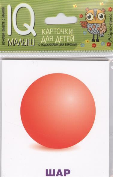 Объемные фигуры. Карточки для детей с подсказками для взрослых
