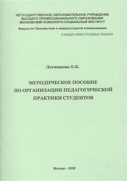 Методическое пособие по организации педагогической практики студентов