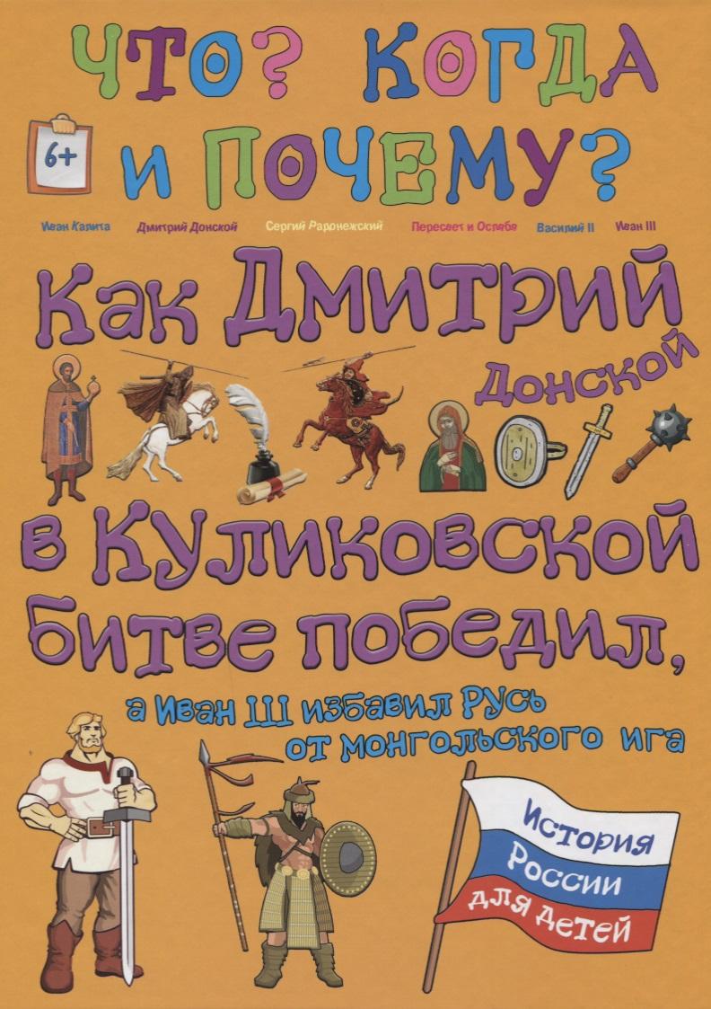 Как Дмитрий Донской в куликовской битве победил, а Иван III избавил Русь от монгольского ига