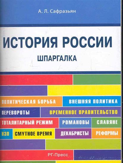 История России Шпаргалка