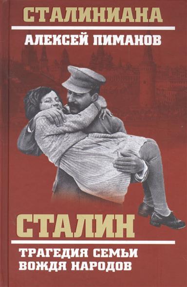 Пиманов А. Сталин. Трагедия семьи вождя народов сталин биография вождя