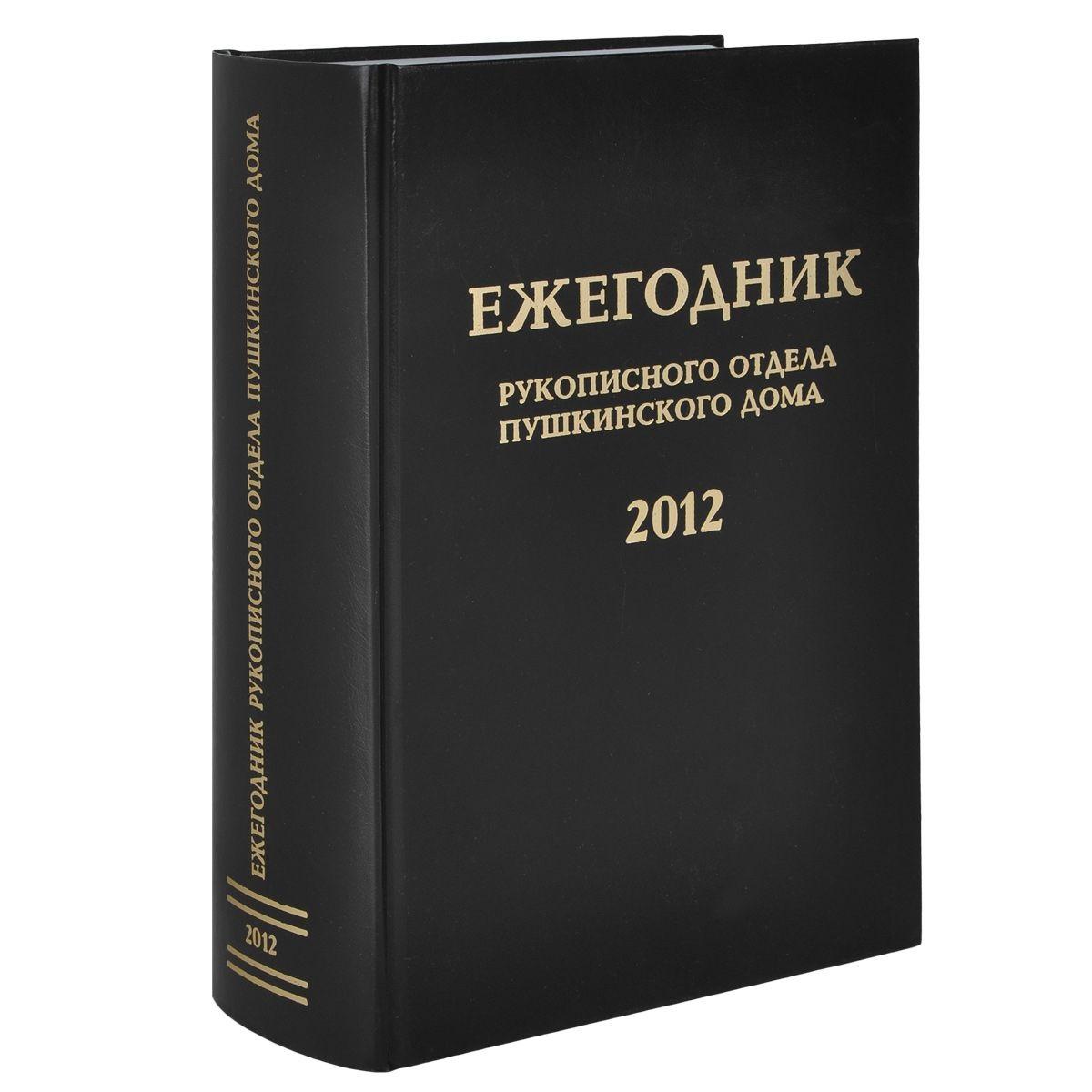 Царькова Т.: Ежегодник Рукописного отдела Пушкинского Дома на 2012 год