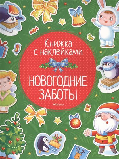 Новогодние заботы. Книжка с наклейками