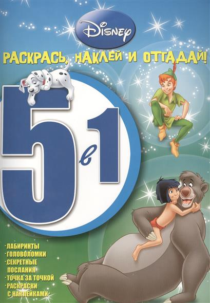 Баталина В. (ред.) Раскрась, наклей и отгадай! 5 в 1. РНО5-1 №1412 (Классические персонажи Disney) раскраски эгмонт классические персонажи disney раскрась наклей отгадай 3