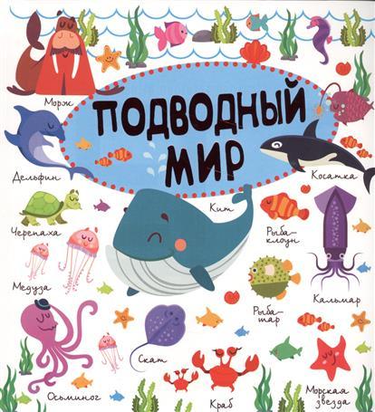 Доманская Л., Филиппова М. Подводный мир л в доманская весь мир животных isbn 978 5 17 100127 8