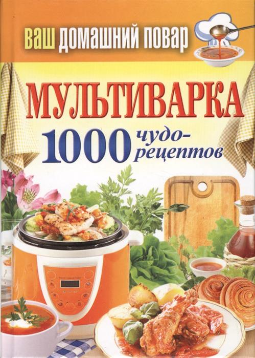 Кашин С. (сост.) Мультиварка. 1000 чудо-рецептов ISBN: 9785386061777 кашин с сост чудо рецепты блюд из творога