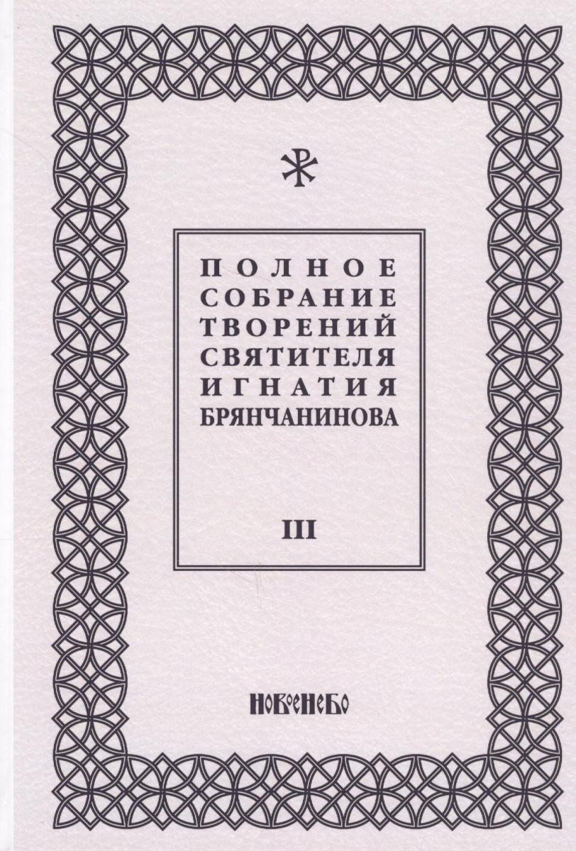 Полное собрание творений святителя Игнатия Брянчанинова. Том III