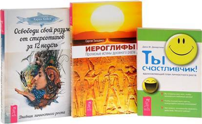 Иероглифы + Ты счастливчик + Освободи свой разум (комплект из 3 книг)